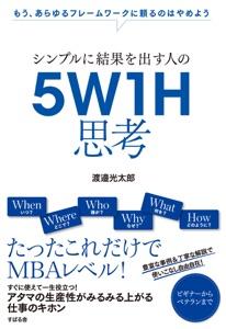 シンプルに結果を出す人の 5W1H思考 Book Cover