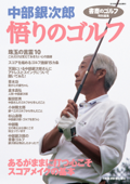 『書斎のゴルフ』特別編集  中部銀次郎「悟りのゴルフ」 Book Cover
