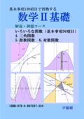 数学2基礎 解説・例題コース 三角関数、指数関数、対数関数 Book Cover