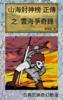 蘆葦草 - 雲海爭奇錄 VOL 01 Comics  artwork