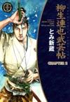 YAGYU RENYA LEGEND OF THE SWORD MASTER Chapter 2