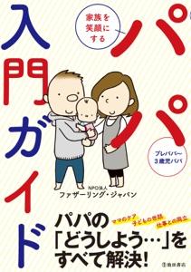 家族を笑顔にする パパ入門ガイド Book Cover