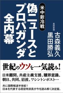 偽ニュースとプロパガンダ全内幕 Book Cover