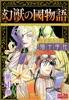 幻獣の國物語 【第9巻】