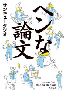 ヘンな論文 Book Cover