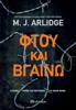 M. J. Arlidge - Φτου και βγαίνω artwork
