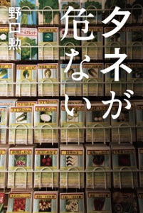 タネが危ない Book Cover