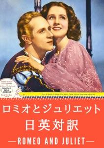 ロミオとジュリエット 日英対訳:小説・童話で学ぶ英語 Book Cover