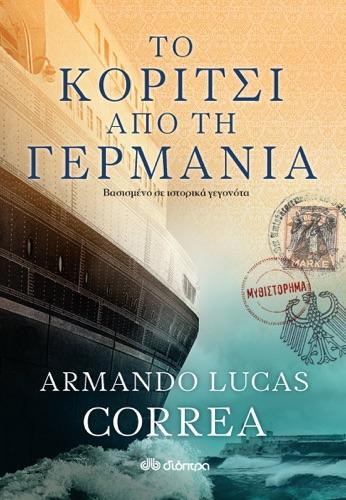 Armando Lucas Correa - Το κορίτσι από τη Γερμανία