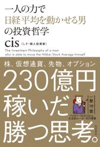一人の力で日経平均を動かせる男の投資哲学 Book Cover