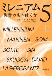 ミレニアム 5 上 復讐の炎を吐く女 Book Cover