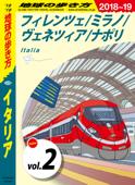 地球の歩き方 A09 イタリア 2018-2019 【分冊】 2 フィレンツェ/ミラノ/ヴェネツィア/ナポリ