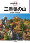 分県登山ガイド23 三重県の山 Book Cover