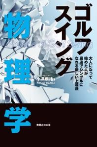 ゴルフスイング物理学 Book Cover