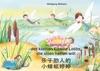 Die Geschichte Von Der Kleinen Libelle Lolita Die Allen Helfen Will Deutsch-Chinesisch     -  Le Yu Zhu Re De Xiao Qing Ting Teng Teng Dewen - Zhongwen