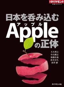 日本を呑み込むApple(アップル)の正体(週刊ダイヤモンド特集BOOKS Vol.362) Book Cover