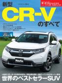 ニューモデル速報 第577弾 新型CR-Vのすべて Book Cover