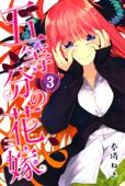 五等分の花嫁(3)