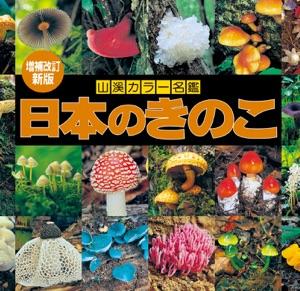 山溪カラー名鑑 増補改訂新版 日本のきのこ Book Cover