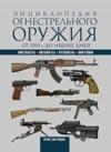 300   1914     Jenciklopedija Ognestrelnogo Oruzhija Pistolety Avtomaty Pulemety Vintovki Bolee 300 Vidov Ot 1914 G Do Nashih Dnej