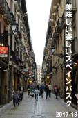 美味しい楽しいスペインバスク 2017-18 Book Cover