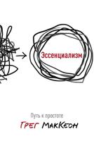 Грег МакКеон - Эссенциализм artwork