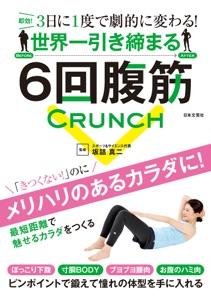 世界一引き締まる6回腹筋 Book Cover