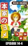 THE YAMADA WIFE Episode 14-4
