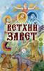 Ветхий Завет (с иллюстрациями) - Священное писание