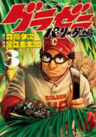 グラゼニ~パ・リーグ編~(3)