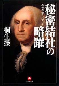 世界史ミステリー 秘密結社の暗躍(小学館文庫) Book Cover