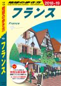 地球の歩き方 A06 フランス 2018-2019