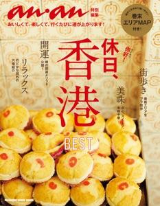 anan特別編集 休日、香港 Book Cover
