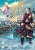 雪の王 光の剣 電子書籍特典付き