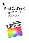 Final Cut Pro X の Logic エフェクトリファレンス