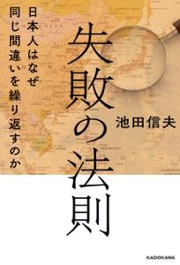失敗の法則 日本人はなぜ同じ間違いを繰り返すのか Book Cover