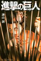 諫山創 - 進撃の巨人(27) artwork