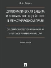 Дипломатическая защита и консульское содействие в международном праве. Diplomatic Protection And Consular Assistance In International Law