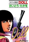 DOLL The Hotel Detective Chapter 3-5