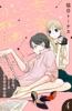 恋愛ごっこ小夜曲[comic tint]分冊版(4)