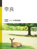 manimani +more! 奈良