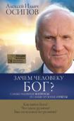 Зачем человеку Бог? Самые наивные вопросы и самые нужные ответы