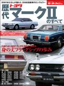 ニューモデル速報 歴代シリーズ 歴代トヨタ・マークIIのすべて Book Cover