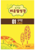성서원 편집팀 - 쉬운말성경 구약 1권 ilustración