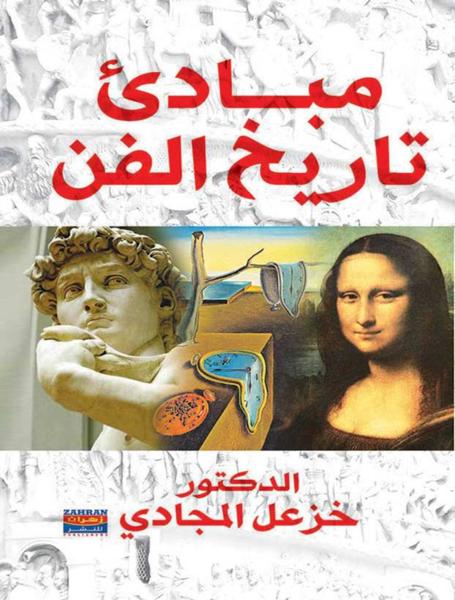 مبادئ تاريخ الفن