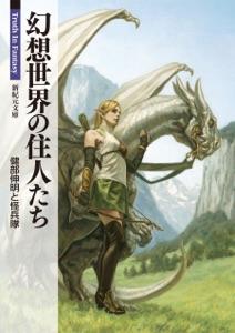 幻想世界の住人たち Book Cover