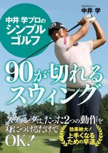 中井 学プロのシンプルゴルフ 90が切れるスウィング Book Cover