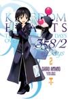 Kingdom Hearts 3582 Days Vol 2