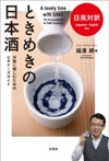 Japanese-English Text A Lovely Time With SAKE