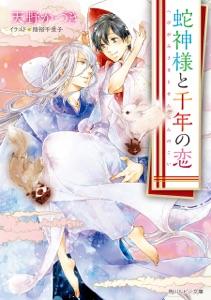 蛇神様と千年の恋 Book Cover